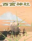 西宮神社のホームページ